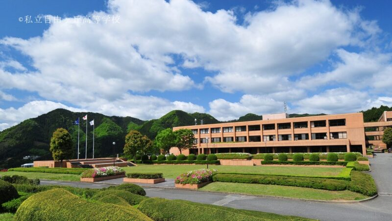 【夢前】私立自由ヶ丘高等学校
