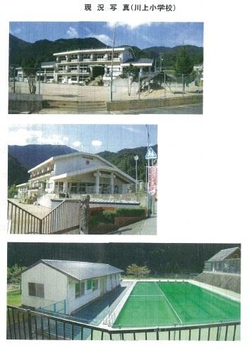 【神河町】閉校となった学校施設の利活用事業者・事業提案を募集