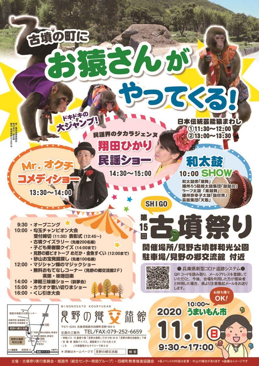 【姫路】第15回古墳祭り|見野の郷交流館