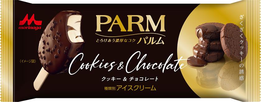 【アイス】人気声優が「PARM(パルム)新商品」になりきる!