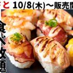 【和食さと】炙り寿司が食べ放題。「さとしゃぶ」がパワーアップ