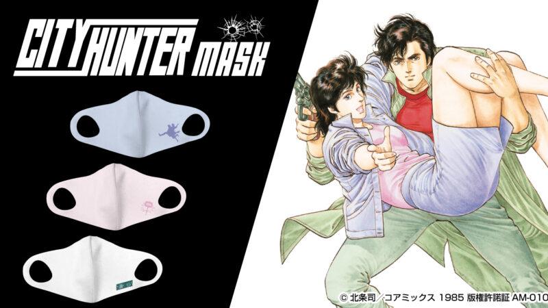 【XYZ】「シティーハンターマスク」が登場 さりげない普段使いに
