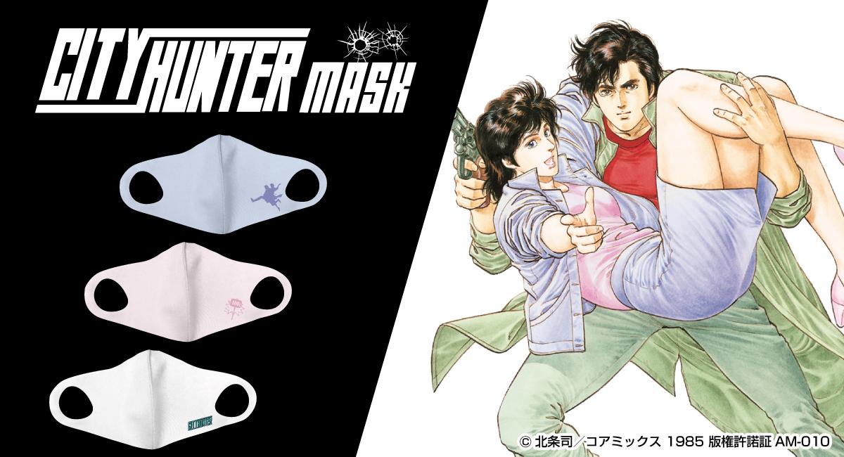 【XYZ】「シティーハンターマスク」が登場|さりげない普段使いに