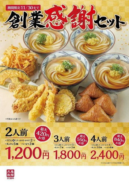【丸亀製麺】『創業感謝セット』販売開始|打ち立てのうどん・天ぷら・いなりがお得なセットに