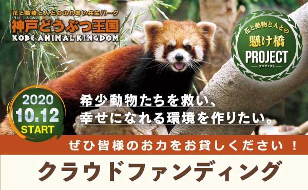 【神戸どうぶつ王国】クラウドファンディングで「花と動物と人との懸け橋プロジェクト」をスタート