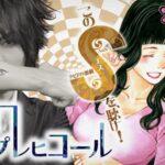 【エナツの祟り】兵庫出身の漫画家、北崎拓先生とコラボ。新曲MV解禁