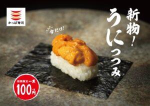 【かっぱ寿司】秋のごち旨づくしフェア|『新物!うにつつみ』豪華ネタ一貫100円シリーズに登場