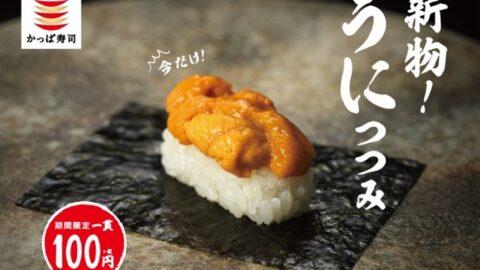 【かっぱ寿司】秋のごち旨づくしフェア 『新物!うにつつみ』豪華ネタ一貫100円シリーズに登場