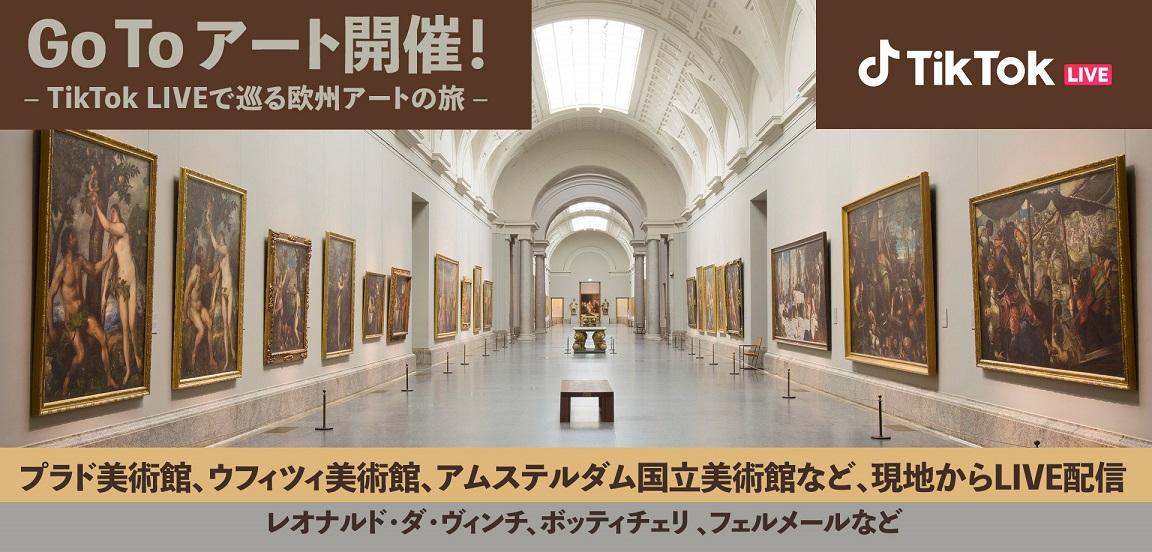 【TikTok】TikTok LIVEで巡る5日間欧州アートの旅|GoToアート開催