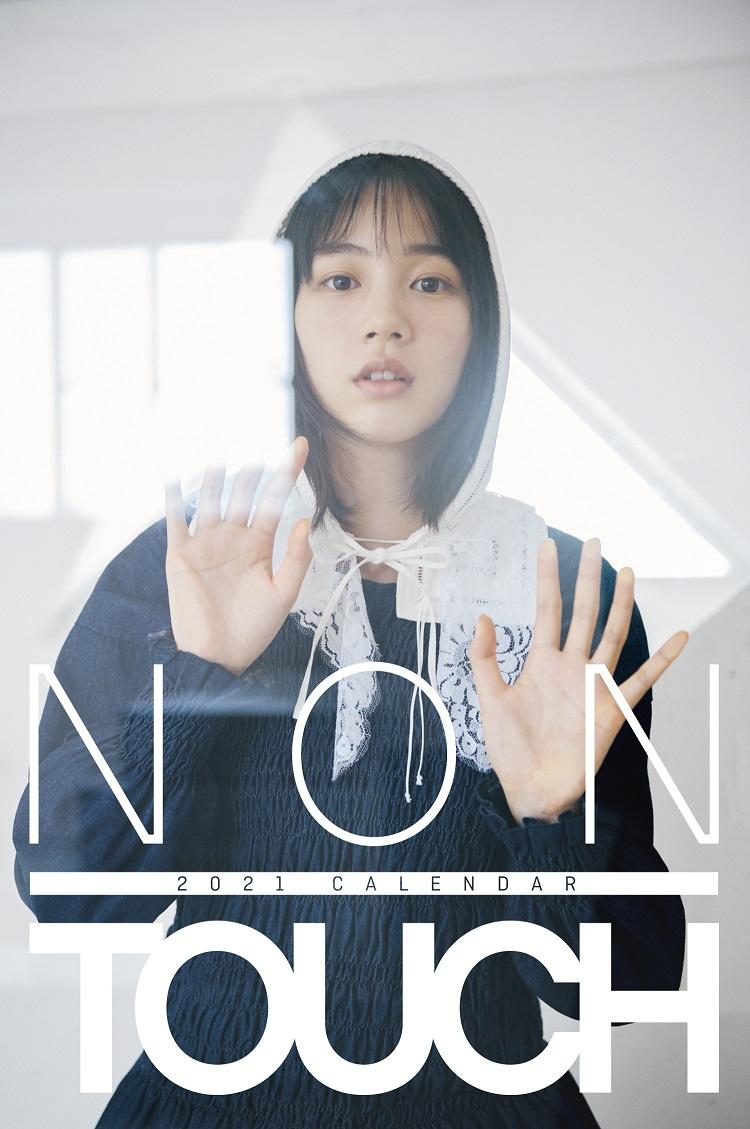【のん】女優・「のん」2021年度カレンダー予約受付がスタート