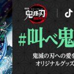 【TikTok】『劇場版「鬼滅の刃」無限列車編』公開記念|「#叫べ鬼滅愛」オリジナルグッズ(非売品)プレゼント
