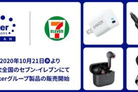 【アンカー・ジャパン】全国のセブン‐イレブンにてAnkerグループ11製品の販売開始
