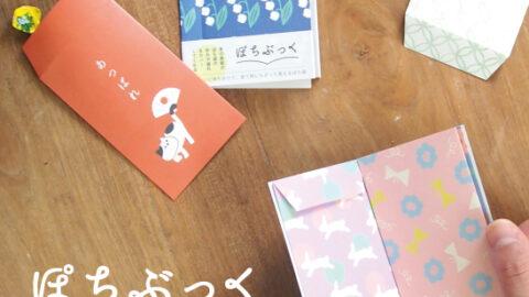 【ぽちぶっく】「ぽち袋」が1冊の本に。10月下旬よりロフト店舗で先行発売