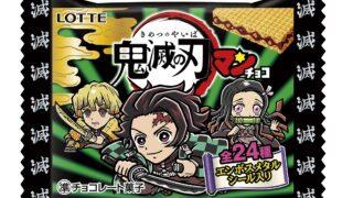 【鬼滅の刃マンチョコ】ビックリマンチョコとコラボ商品が11月3日発売