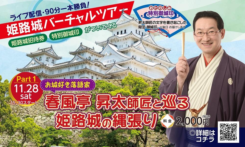 【姫路城】バーチャルツアーが初開催|落語家、城郭考古学者が解説