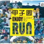 【甲子園エンジョイラン】球場内を駆け抜けるイベントが開催。参加者募集中