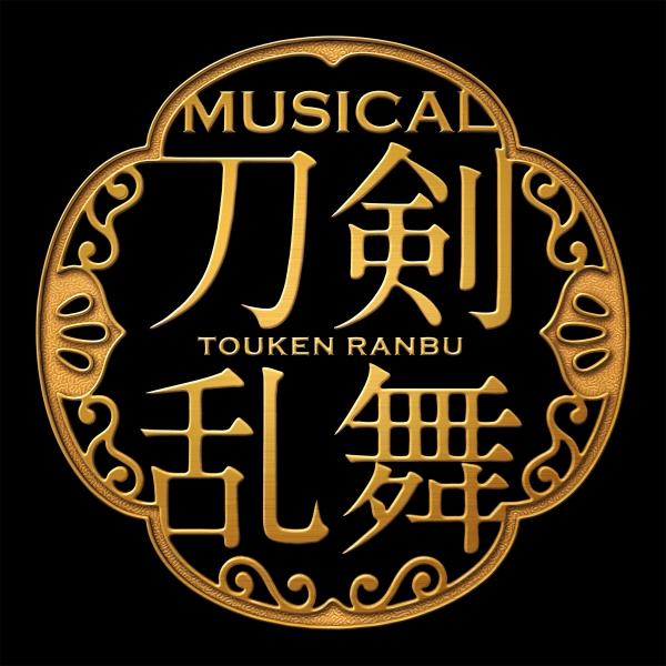 ミュージカル『刀剣乱舞』5周年フェア|全国アニメイト・アニメイト通販で10月27日から
