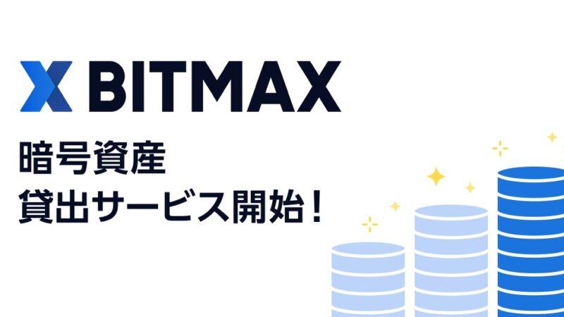 【BITMAX】LINEでビットコインなど暗号資産貸出サービスが提供開始