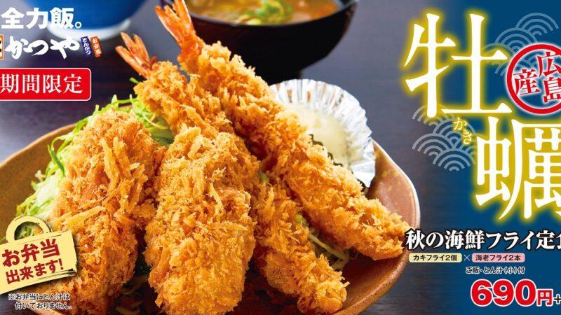 【かつや】広島産カキフライが期間限定で登場 秋の海鮮祭
