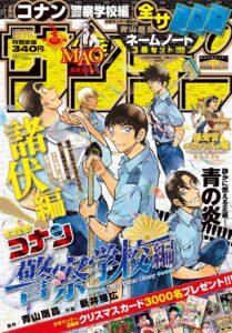 【名探偵コナン】警察学校編 Wild Police Story 諸伏編が「週刊少年サンデー」48号から連載開始
