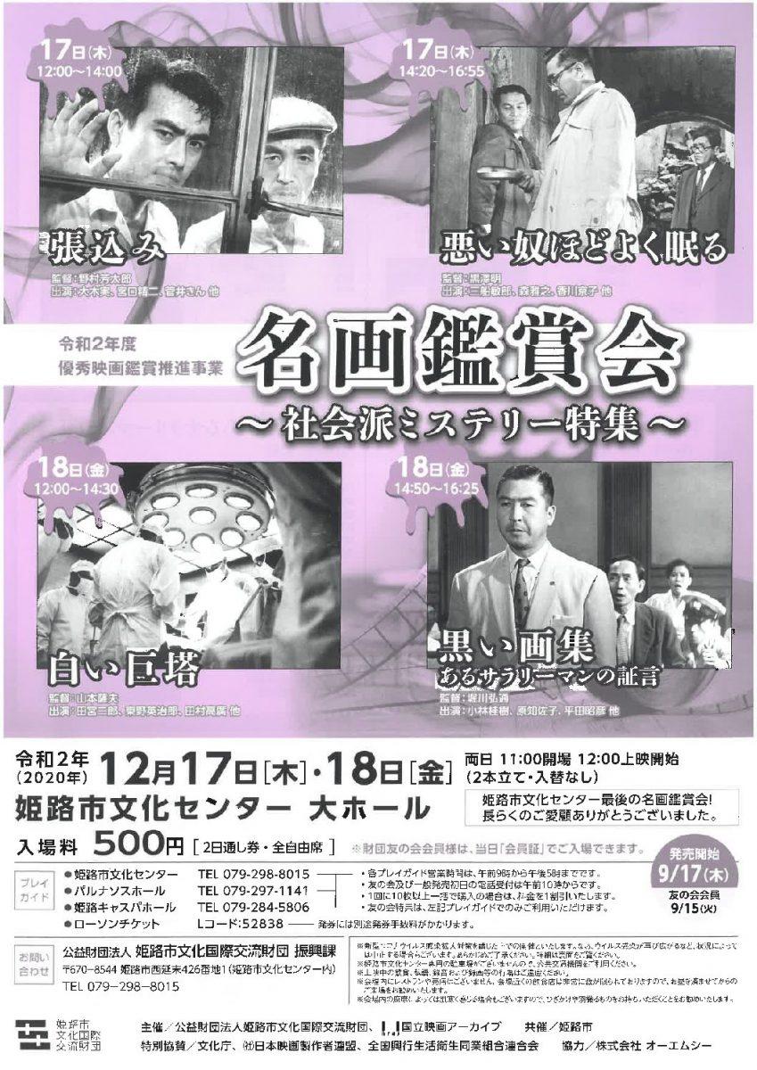 名画鑑賞会 姫路市文化センター