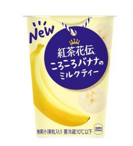 【紅茶花伝】ブランド初のチルドカップ飲料2種類が登場|ファミマで先行発売