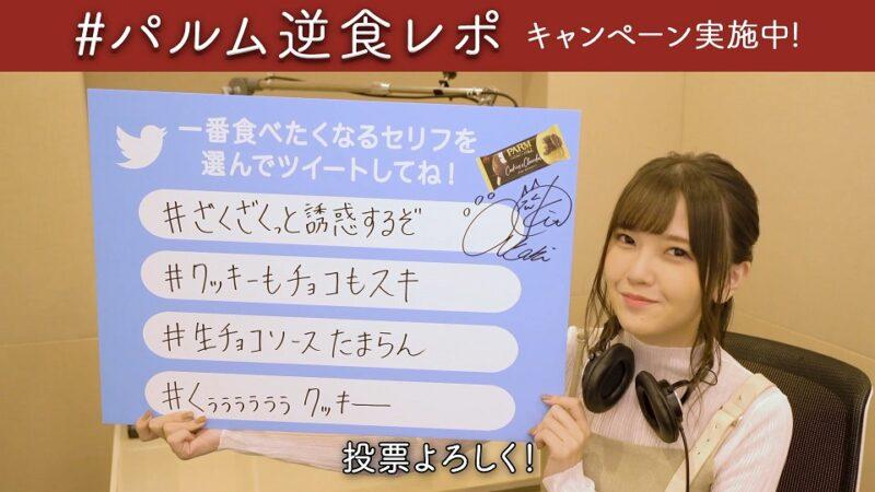【アイス】人気声優、俳優が「PARM(パルム)新商品」になりきる!