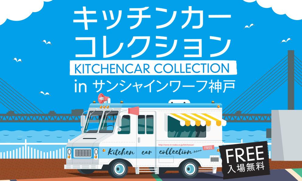 【神戸】輝く海と空を舞台にオシャレなキッチンカーが勢ぞろい|キッチンカーコレクション2020