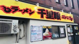 【ファミマ】行列のできるラーメン店「千里眼」監修のマシマシメニュー