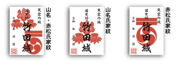 【竹田城】特別御城印(ごじょういん)が期間限定で販売