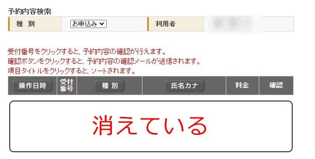 【Go To イート】兵庫県、3期はどうも外れたみたい|4期抽選申込は11月24日から