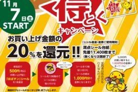 【加西市】お買物金額の20%を還元!はばたんシールお買物ポイント事業