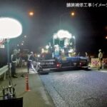 【中国道】山崎インター夜間通行止め|12月7日から12日まで