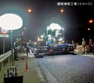 【中国道】山崎インター夜間通行止め 12月7日から12日まで