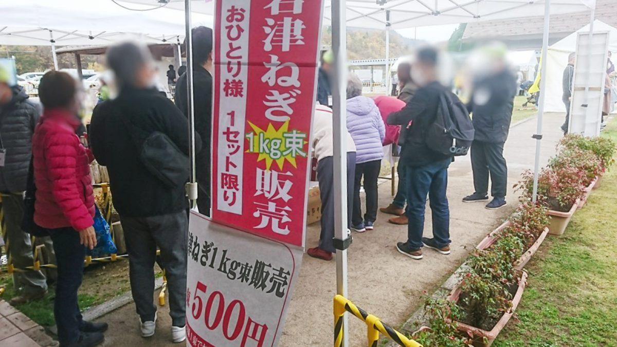 【免疫力アップ】岩津ねぎ販売解禁イベントでネギ三昧!行ってきた|道の駅 但馬のまほろば