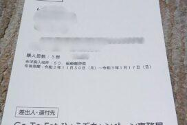 【Go To イート】引換えハガキが当選!でも交換はムリ 兵庫県