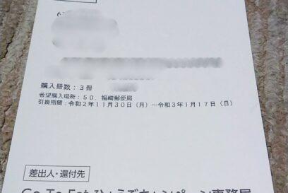 【Go To イート】引換えハガキが当選!でも交換はムリ|兵庫県、食事券引換え停止
