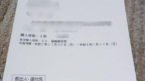 【Go To イート】引換えハガキが当選!でも交換はムリ|兵庫県