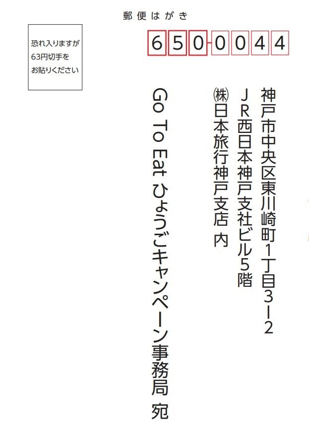 【Go To Eat ひょうご】先着順から抽選に。官製はがきの使用もOK。不公平感受けて予約方法変更