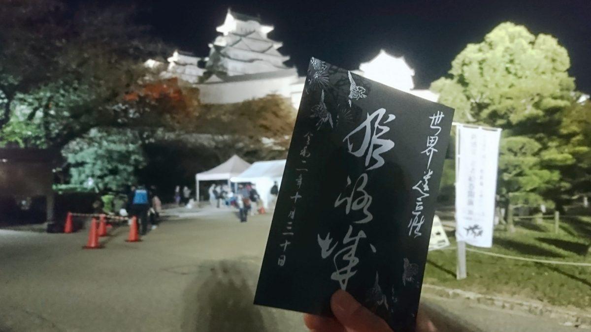 【ネタばれ注意】姫路城忍者ナイト、しゃぼん玉に桜にイルミネーション!初日に行ってきた