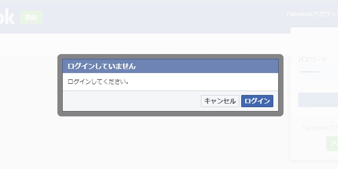 【機能追加】Facebook 専用のニュースフィードが利用可能に