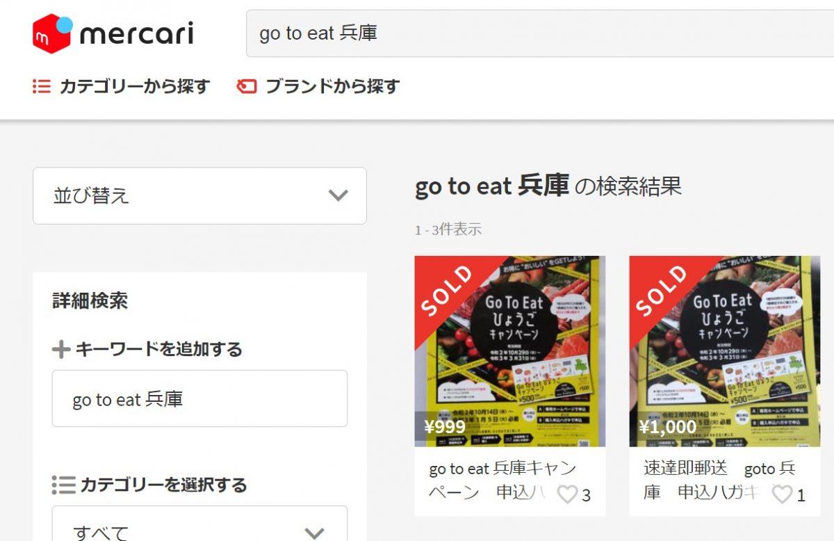 【転売禁止】「Go To Eat ひょうご」事務局が呼びかけ