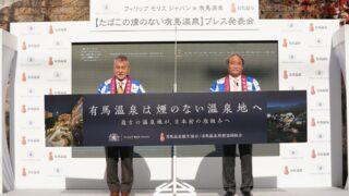 """【有馬温泉】日本初、""""煙のない温泉地""""へ"""