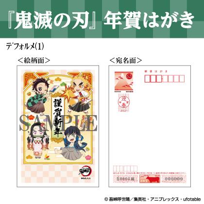【鬼滅の刃×郵便局】年賀はがき、フレーム切手、人気殺到で新たにカタログ販売