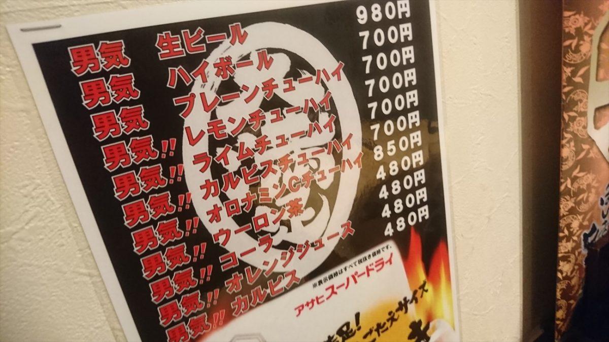 【優柔不断】バラ・もも・ミックス、あなたはナニ派?|らーめん八角 福崎店