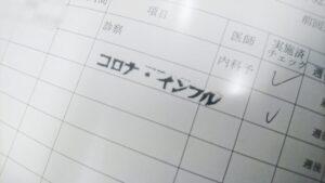 【不安】新型コロナ・インフル抗原検査を受けてきた 神崎総合病院