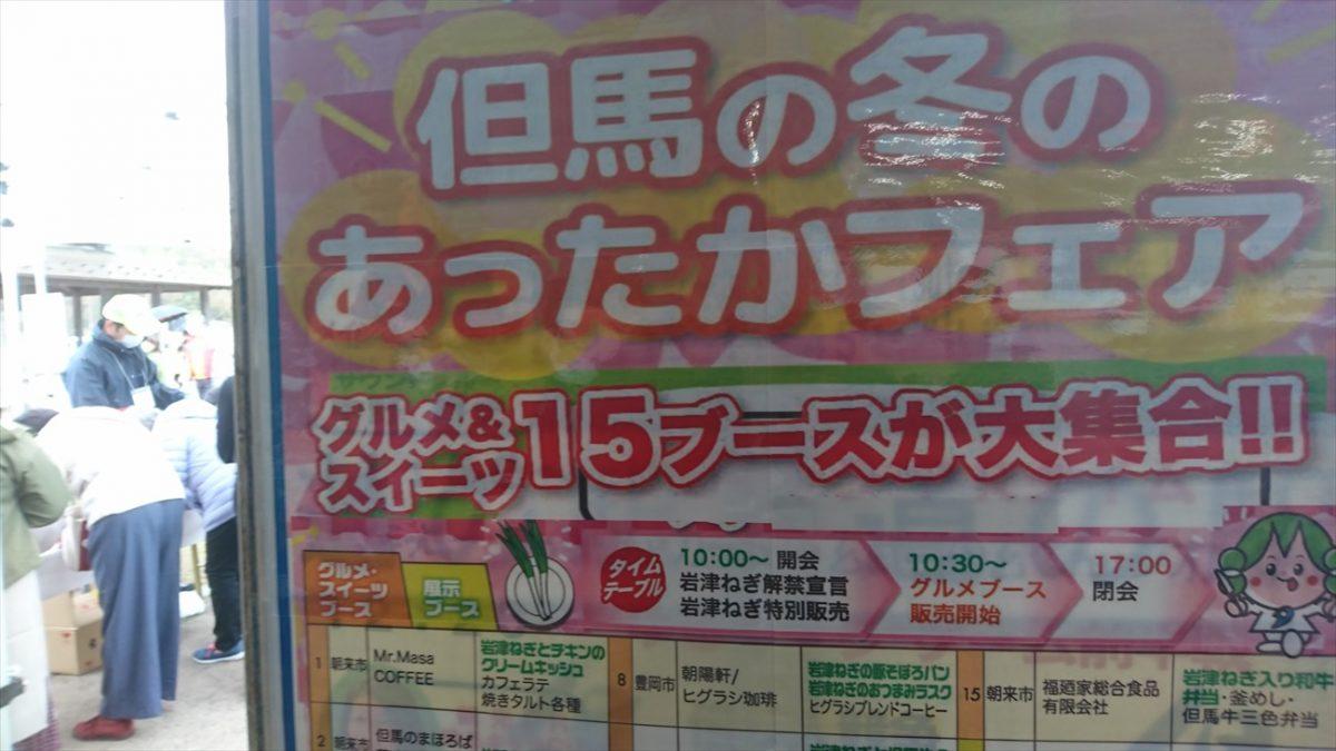 【免疫力アップ】葱メニュー三昧!岩津ねぎ販売解禁イベントに行ってきた