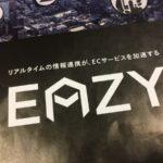【ヤマト】新サービス「EAZY」開始|物置や自転車カゴにも配達