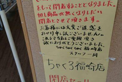 ちゃくちゃくちゃく福崎店(ちゃく3)2020年11月30日で閉店