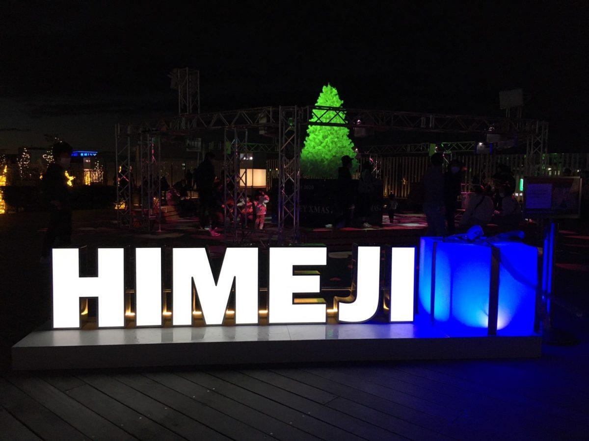 【ピオレ姫路】JOYFUL JOURNEY XMAS 開催 巨大サンタと世界を旅